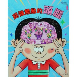超強無敵大腦