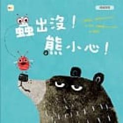 蟲出沒!熊小心!