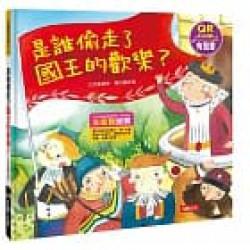 兒童情緒繪本:是誰偷走了國王的歡樂?